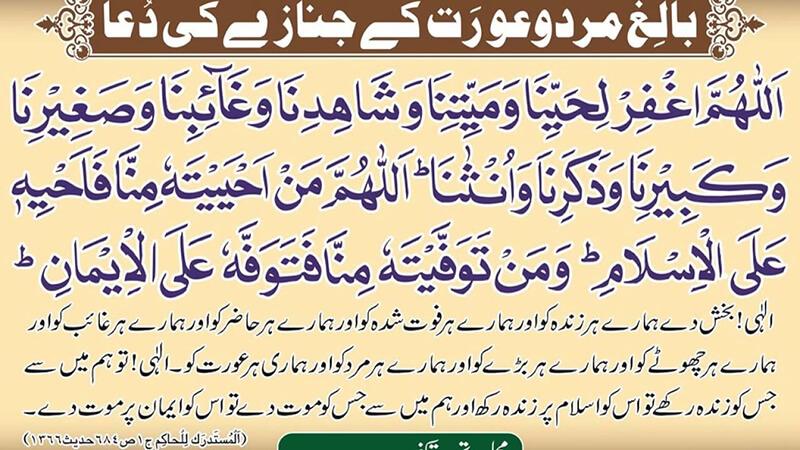 Dua Of Namaz E Janaza With Arabic And Urdu Translation