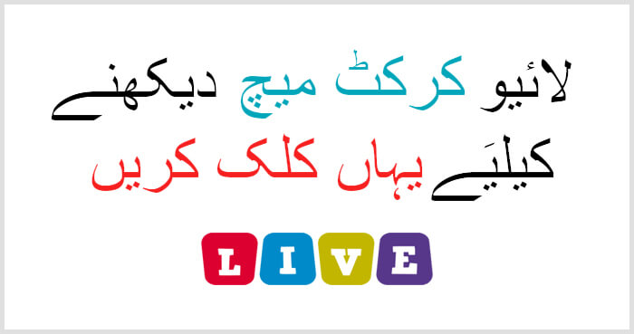 PTV Sports Live – Live Cricket Matches | Jeet News
